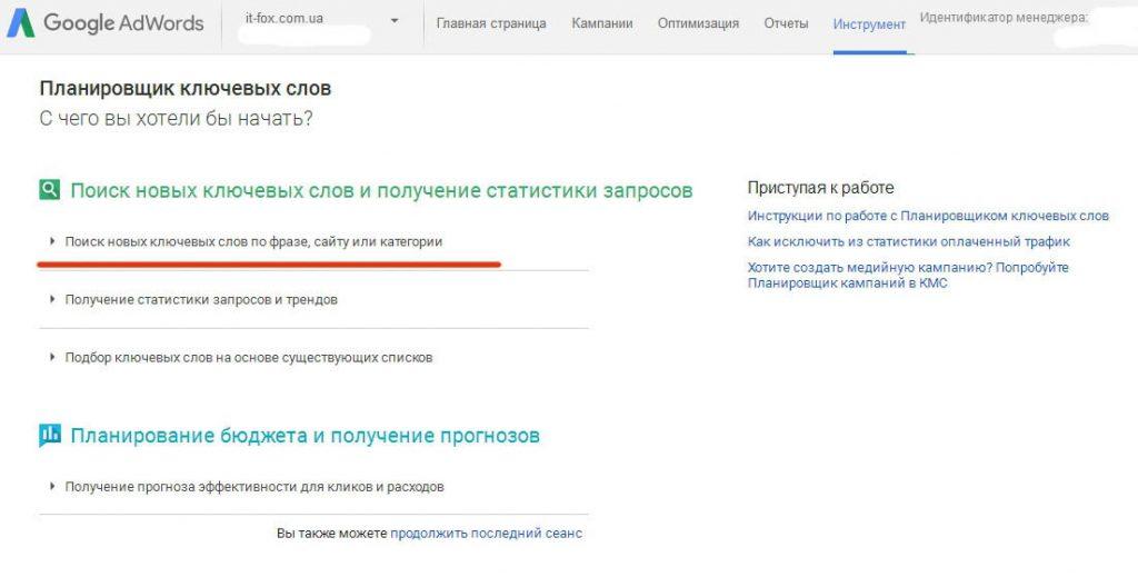 Planirovshhik-kljuchevyh-slov