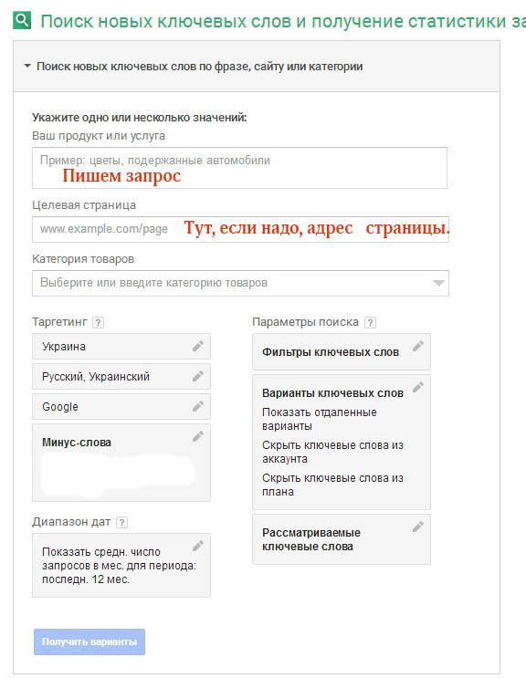 Planirovshhik-kljuchevyh-slov-dlja-semanticheskogo-jadra