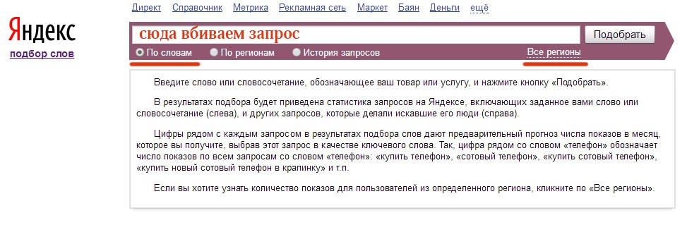 kak-sobrat'-semanticheskoe-jadro-v-jandekse